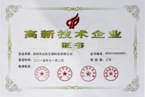 23 Century hi-tech entrepreneur certification